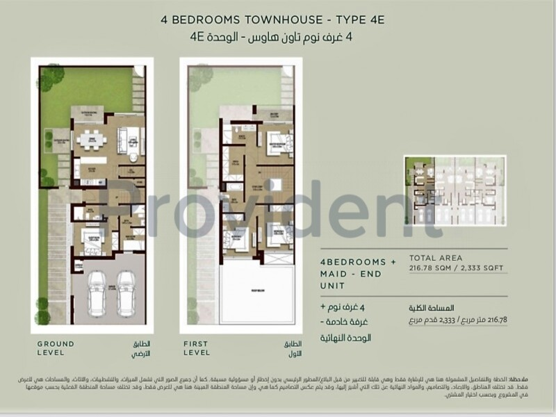 Townhouse for Sale in Dubailand